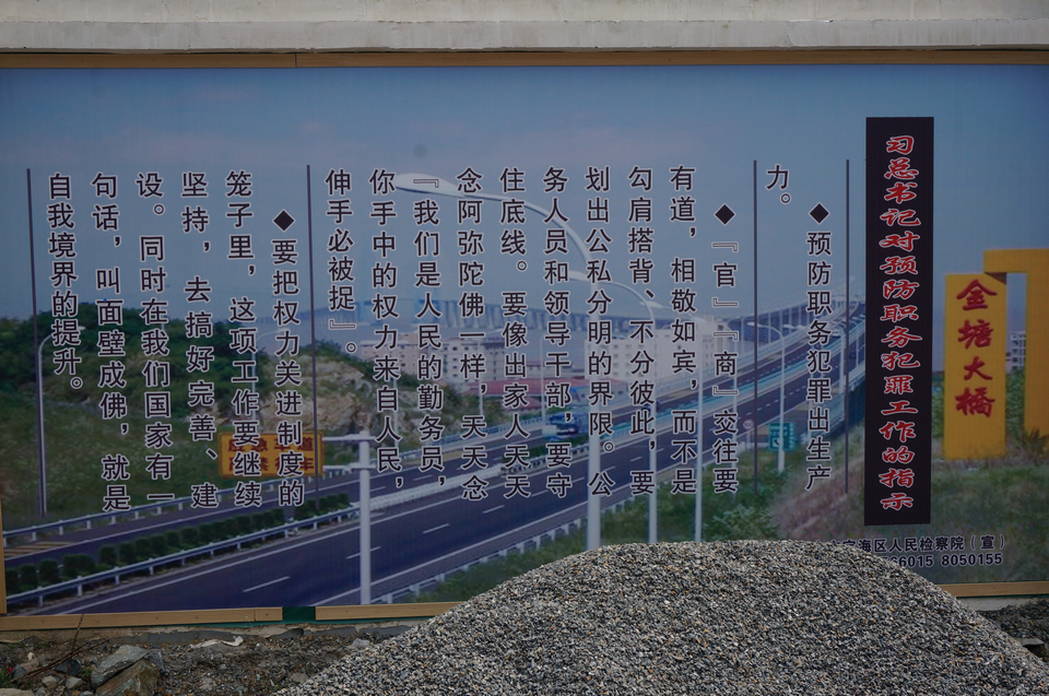 """金塘检察室在重点工程建设工地外墙开展打造系列""""廉政"""